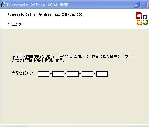 word2003如何激活密钥 教您word2003激活密钥教程
