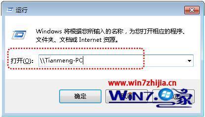 win7打印机共享怎么设置 win7打印机共享的设置方法