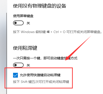 Win10键盘变成快捷键了该如何解决 Win10键盘变成快捷键的解决方法