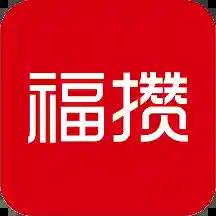 福攒(品质商城)