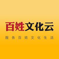 百姓文化云v1.0.1 官方最新版