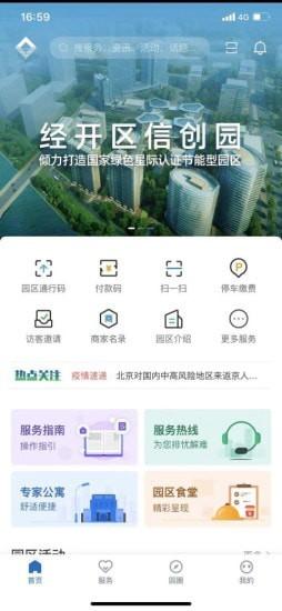 通明湖信息城