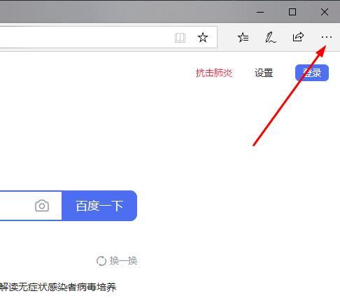 win10系统edge浏览器internet选项怎么打开