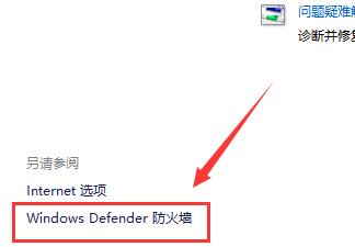 windows7系统设置防火墙的操作方法