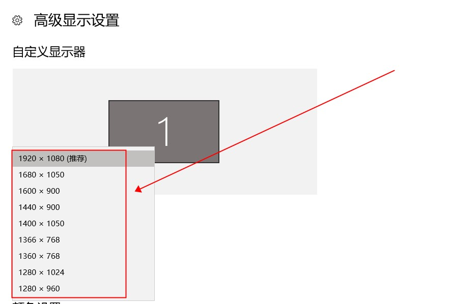 win10系统界面显示不全的解决教程