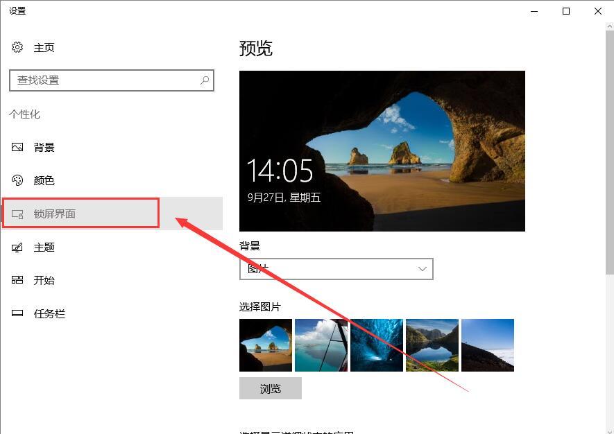 win10电脑界面显示如何设置