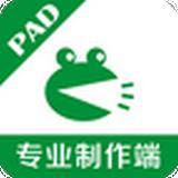 蛙蛙微课v3.2.2