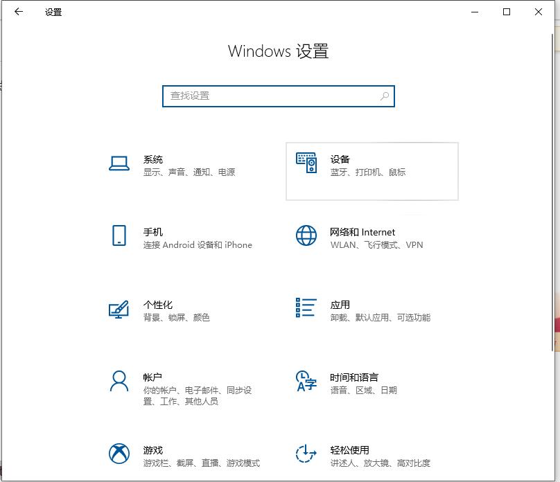 windows10系统连接蓝牙耳机的操作方法