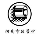 河南市政管材