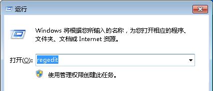 win7纯净版怎么删除远程桌面历史记录